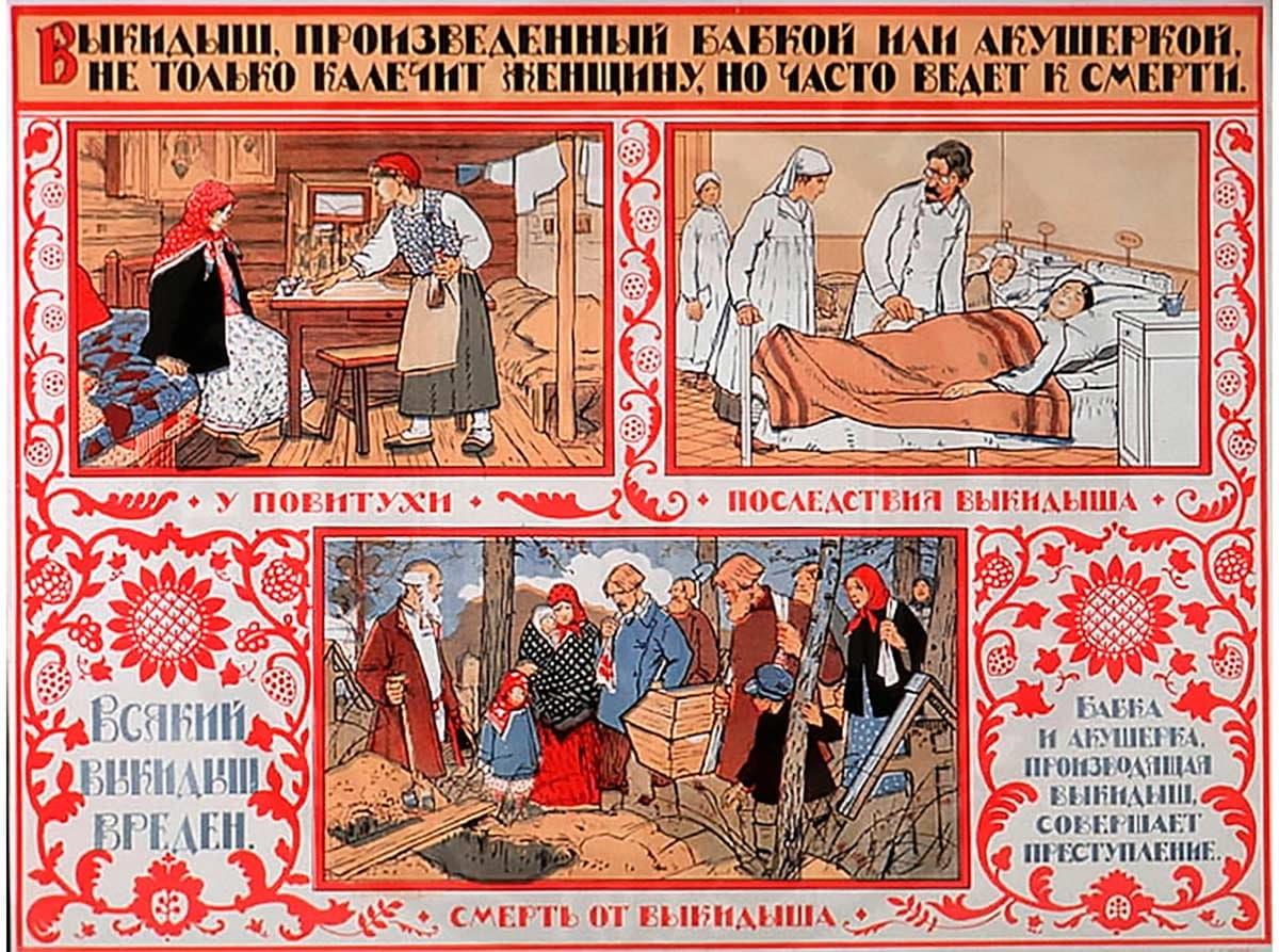 Советский плакат против аборта, повитухи, последствия выкидыша