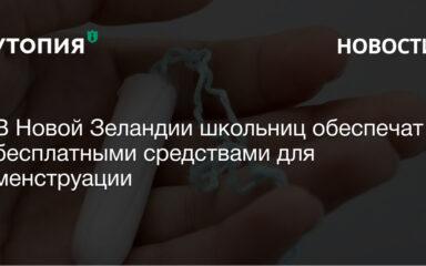 бесплатные гигиенические средства для менструации