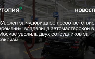 dasha's garage автомастерская уволили за сексизм
