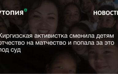 суд сменила отчество на матчество Алтын Капалова