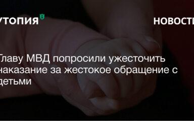 наказание за жестокое обращение с детьми