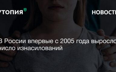 изнасилования в россии