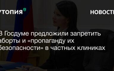 право на аборт в россии