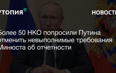 НКО попросили Путина Минюст иностранные агенты