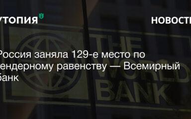 гендерное равенство в россии рейтинг всемирного банка