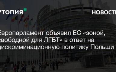 зона, свободная для ЛГБТ Европарламент