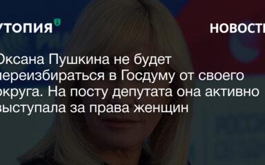 Оксана Пушкина Госдума