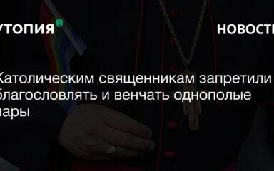 однополые браки священники