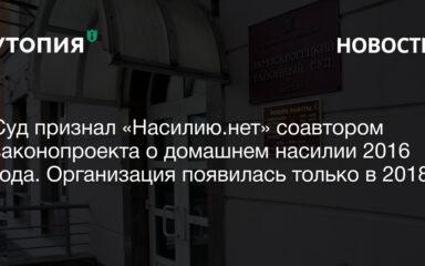 https://mediautopia.ru/sud-priznal-nasiliyu-net-soavtorom-zakonoproekta-o-domashnem-nasilii-2016-goda-organizaciya-poyavilas-tolko-v-2018/