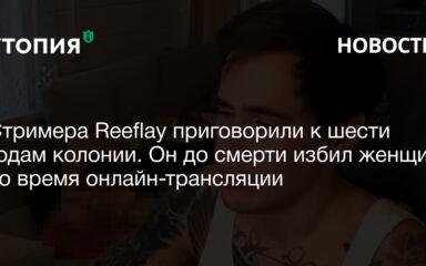 reeflay убил девушку