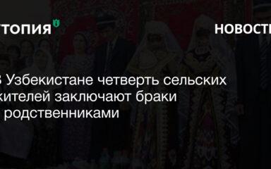 От 20% до 25% сельских жителей Узбекистана заключают браки со своими родственниками. В городах на такие браки приходится 10%. Статистика кровных браков