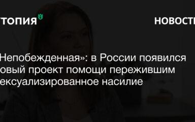 «Непобежденная»: в России появился новый проект помощи пережившим сексуализированное насилие