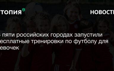 Школа GirlPower при поддержке Российского футбольного союза и бренда Adidas запустили программу бесплатных тренировок «Мы в игре». Занятия по футболу для девочек от 5 до 12 лет пройдут Казани, Екатеринбурге, Волгограде, Нижнем Новгороде и Ростове-на-Дону.
