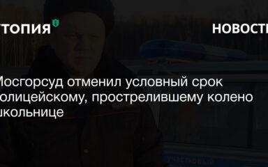 Московские городской суд отменил приговор бывшему полицейскому Ивану Князеву, прострелившему колено 13-летней девочке