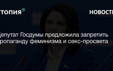 Депутат Госдумы предложила запретить пропаганду феминизма и секс-просвета