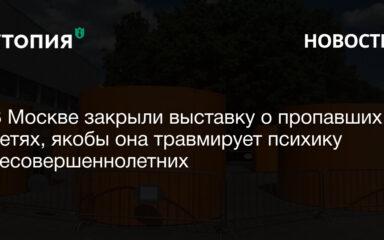 В Москве закрыли выставку о пропавших детях, якобы она травмирует психику несовершеннолетних