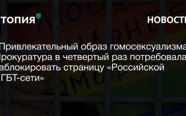«Привлекательный образ гомосексуализма». Прокуратура в четвертый раз потребовала заблокировать страницу «Российской ЛГБТ-сети»