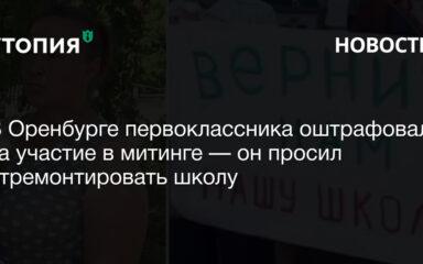 В Оренбурге первоклассника оштрафовали за участие в митинге — он просил отремонтировать школу
