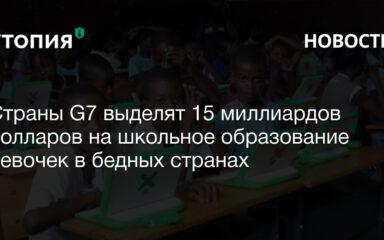 Страны G7 выделят 15 миллиардов долларов на школьное образование девочек в бедных странах