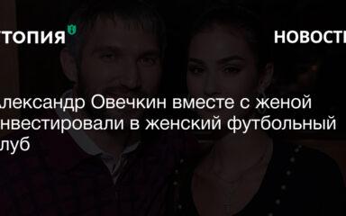 Александр Овечкин вместе с женой инвестировали в женский футбольный клуб