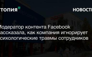 Модератор контента Facebook рассказала, как компания игнорирует психологические травмы сотрудников