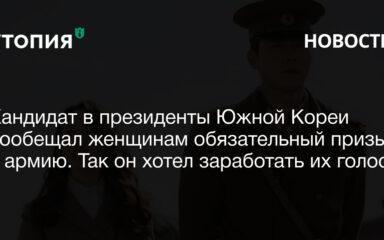 женщины в армии корея