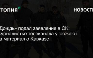 «Дождь» подал заявление в СК: журналистке телеканала угрожают за материал о Кавказе