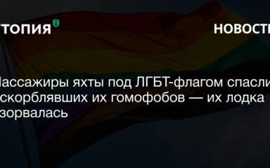 Пассажиры яхты под ЛГБТ флагом спасли оскорблявших их гомофобов — их лодка взорвалась