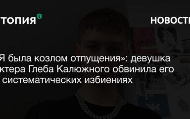 Юлия Цветкова, девушка актера Глеба Калюжного, обвинила его в систематических избиениях и обратилась в полицию.
