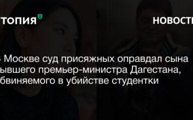 В Москве суд присяжных оправдал сына бывшего премьер-министра Дагестана, обвиняемого в убийстве студентки