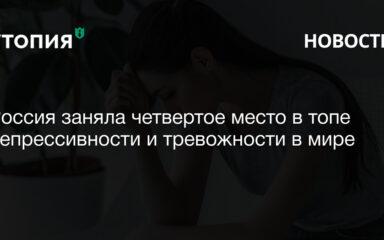 Россия заняла четвертое место в топе депрессивности и тревожности в мире