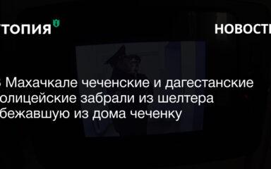 В Махачкале двое полицейских из Чечни и Дагестана пришли в кризисную квартиру, в которой пряталась сбежавшая из дома чеченка.