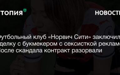 Футбольный клуб «Норвич Сити» заключил сделку с букмекером с сексисткой рекламой. После скандала контракт разорвали