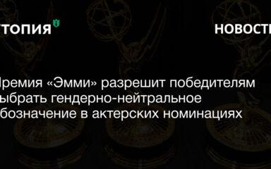 Премия «Эмми» разрешит победителям выбрать гендерно-нейтральное обозначение в актерских номинациях