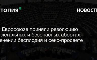 В Евросоюзе приняли резолюцию о легальных и безопасных абортах, лечении бесплодия и секс-просвете