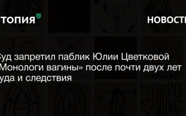Суд запретил паблик Юлии Цветковой «Монологи вагины» после почти двух лет суда и следствия