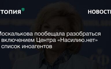 Москалькова пообещала разобраться с включением Центра «Насилию.нет» в список иноагентов