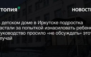В детском доме в Иркутске подростка застали за попыткой изнасиловать ребенка. Руководство просило «не обсуждать этот случай»