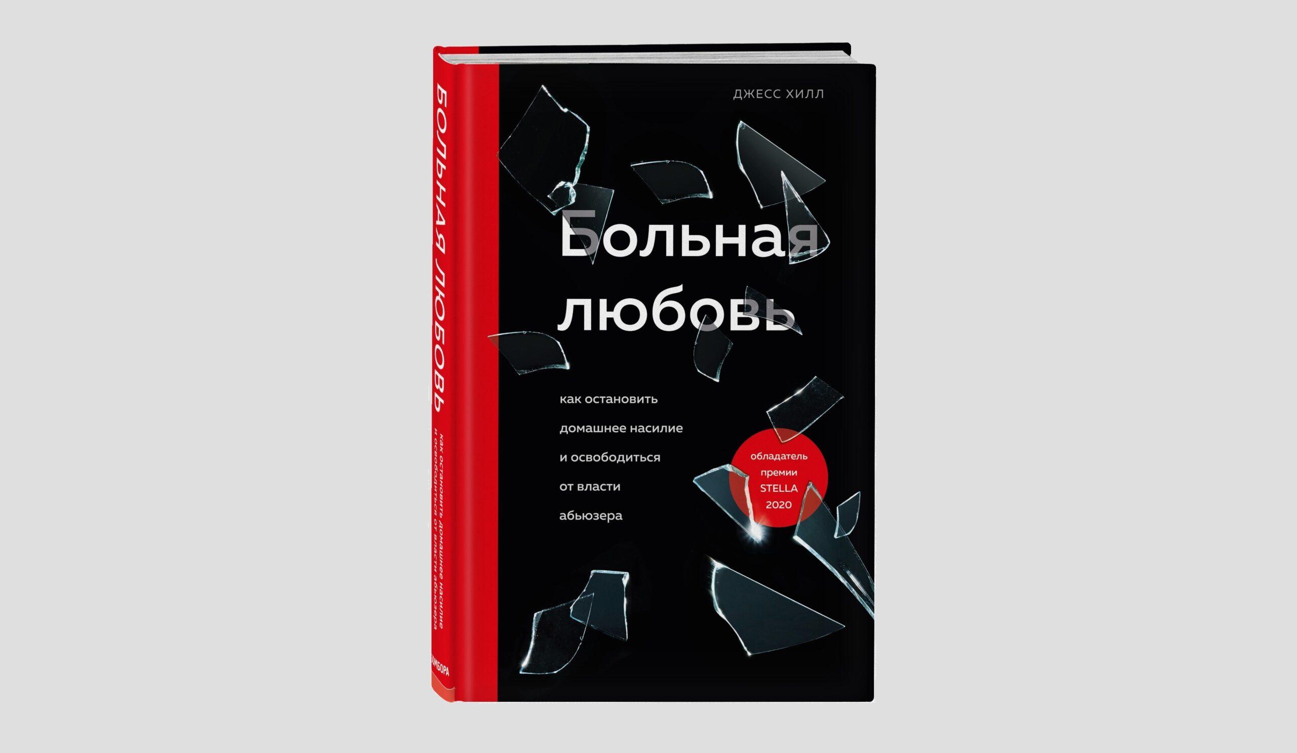 больная любовь книга про абьюз сталкеров