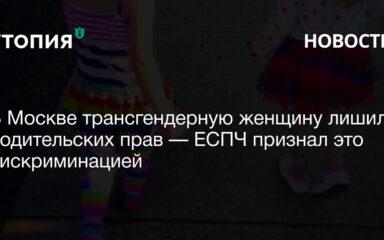 В Москве трансгендерную женщину лишили родительских прав — ЕСПЧ признал это дискриминацией
