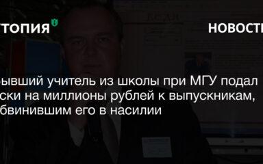 Сергей Сергеев МГУ домогательства