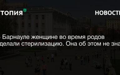 В Барнауле женщине во время родов через кесарево сечение сделали стерилизацию. Она узнала о процедуре на судебном заседании по другому вопросу