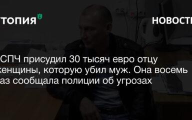 Анна Овчинникова восемь раз сообщала в полицию об угрозах со стороны мужа Александра Ануфриева, последний раз — в день убийства.