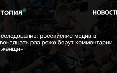 Русскоязычные медиа в 12,5 раз реже берут комментарии у женщин, чем у мужчин. Чаще всего эксперткам дают высказываться об образовании.