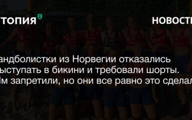 Женская команда Норвегии по пляжному гандболу захотела выступить на чемпионате Европы в Болгарии в шортах вместо бикини