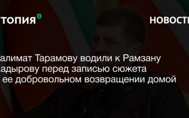 Халимат Тарамову водили к Рамзану Кадырову перед записью сюжета о ее добровольном возвращении домой