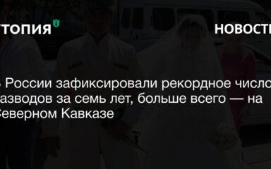 В России зафиксировали рекордное число разводов за семь лет, больше всего — на Северном Кавказе