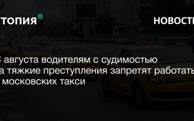 С августа водителям с судимостью за тяжкие преступления запретят работать в московских такси
