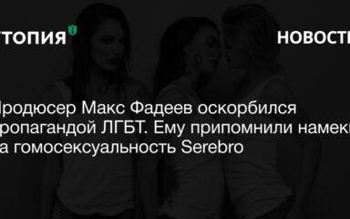 Продюсер Макс Фадеев оскорбился пропагандой ЛГБТ. Ему припомнили намеки на гомосексуальность Serebro