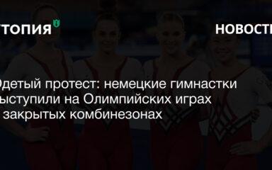 Одетый протест: немецкие гимнастки выступили на Олимпийских играх в закрытых комбинезонах